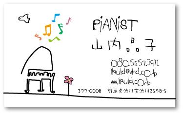ピアノ名刺可愛らしい一筆書きのピアノと音符と花と鳥のイラストフォント
