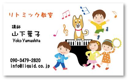 リトミック教室名刺02 柴犬と子供達