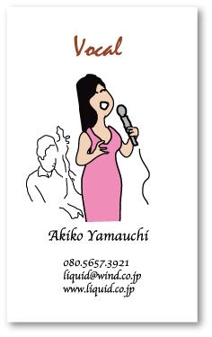 歌手ボーカル名刺女性シンガーのイラスト背景にはベーシストの